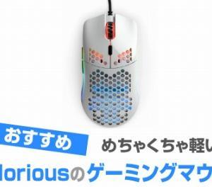 軽量なグロリアスのマウスがおすすめ!Model DとModel Oが人気