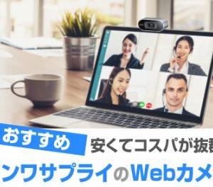 サンワサプライのWebカメラ おすすめ8選!コスパが良くWeb会議に最適