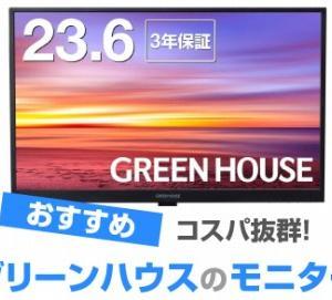 グリーンハウスのモニターがおすすめ!コスパが良くて評判が良い