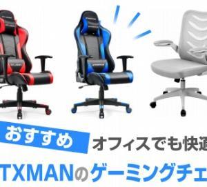 GTXMANのゲーミングチェアをレビュー!デスクチェアもおすすめ