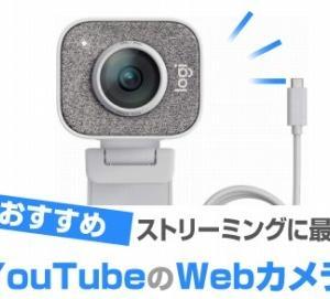 YouTubeで使いやすいWebカメラ!動画配信用でおすすめ