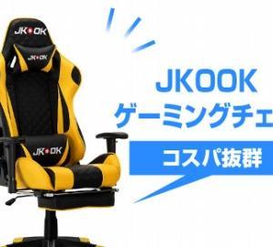 JKOOK ゲーミングチェアのおすすめ!評判は?