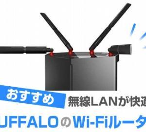 BUFFALO(バッファロー) Wi-Fi 無線LAN ルーター のおすすめ8選!ネットが快適