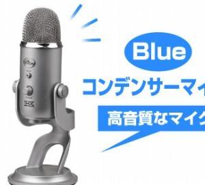 Blue Microphones コンデンサーマイクがおすすめ!クリアな音質