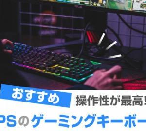 FPS ゲーミングキーボード おすすめ8選! 操作性に優れた人気機種