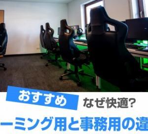 ゲーミングチェアとオフィスチェアの違いとは?基本構造を解説