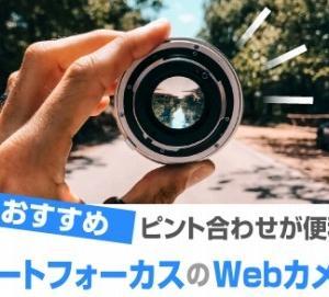 オートフォーカスのWebカメラ 8選! ピント合わせが便利