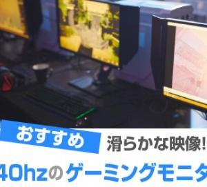 ゲーミングモニター 240hzのおすすめ8選! 滑らかな映像でゲーム