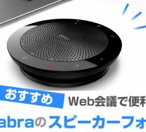 Jabra スピーカーフォンのおすすめ! Web会議で便利