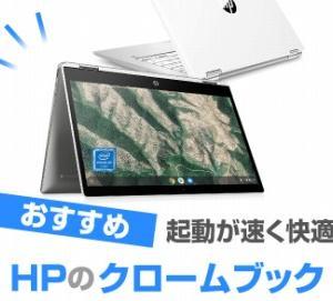 HP Chromebook クロームブック おすすめ8選! 起動が速く快適