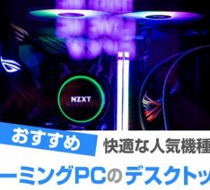 ゲーミングPC デスクトップ おすすめ9選! 人気機種【2020年】