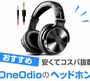 OneOdio(ワンオーディオ)のヘッドホン おすすめ7選!安くてコスパ抜群