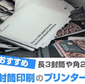 封筒印刷向けプリンターおすすめ7選! 2021年