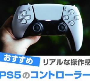 PS5 DualSense ワイヤレスコントローラーおすすめ! 2021