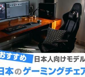 日本企業のゲーミングチェアおすすめ7選! サポートも安心  2021年版