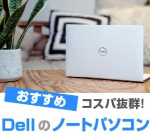 Dell(デル)のノートパソコンおすすめ7選! 2021年版