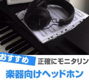 楽器用ヘッドホンおすすめ8選! 練習や演奏時に便利