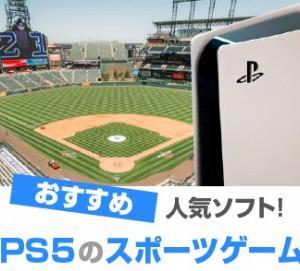PS5のスポーツゲームおすすめ10選! 人気ソフト【発売日も】