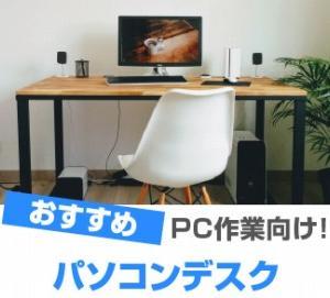 パソコンデスクおすすめ8選! PC作業がはかどる人気モデル