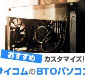 サイコム BTOパソコンおすすめ7選!@Sycomでカスタマイズや選び方も