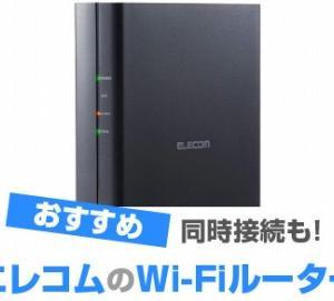 エレコム(ELECOM)のWi-Fiルーター7選! 無線LANの評判は?