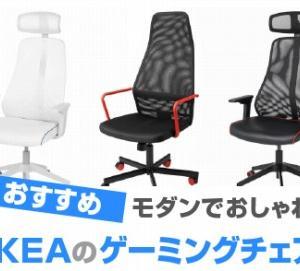 IKEA ゲーミングチェアおすすめ3選! レビュー