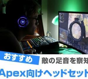 Apex Legends向けヘッドセット おすすめ6選! 2021年