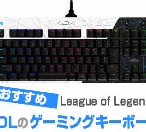LOL ゲーミングキーボードおすすめ 5選! League of Legends K/DAモデルも