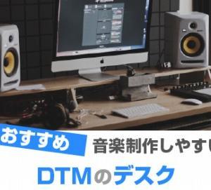 DTMデスクおすすめ8選! 音楽機材が作業しやすい