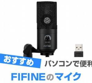 FIFINE コンデンサーマイクおすすめ8選! USBで使える