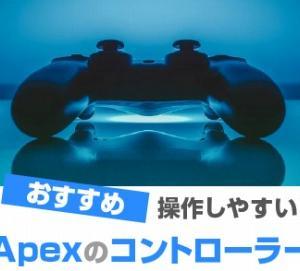Apex Legends コントローラーおすすめ6選! エイペックス向け