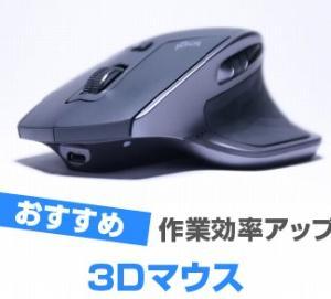 3Dマウスおすすめ7選! 作業効率がはかどる 2021年版