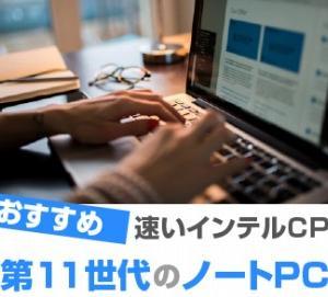 第11世代 インテルCore i シリーズ搭載ノートPCおすすめ9選! 比較も