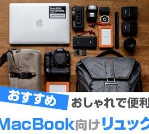 MacBook向けリュック7選! 持ち運びが快適 2021年