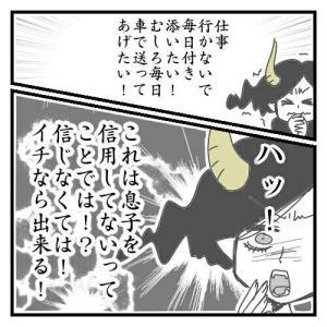 【前編】片道一時間の登下校、新一年生イチは無事に遂行出来るのか!?