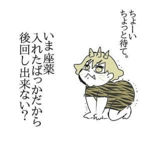 オニハハ絵日記。スマートニュースに掲載☆初☆