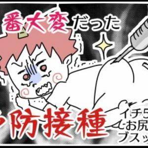 過去1番大変だった予防接種…まさかのお尻!?【長男5歳】