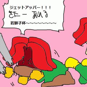 あれる若獅子杯~~~~11Rはガールズ選抜!!