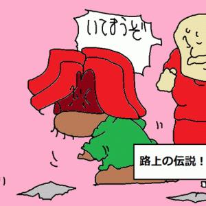 路上の伝説は安全な日本だからか?どうなん?