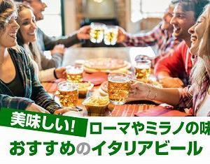 美味しいイタリアビールのおすすめ10選【選び方】