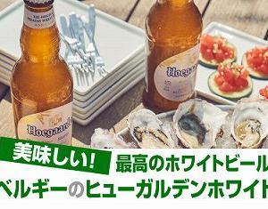 家で手軽に楽しめるベルギービール!ヒューガルデンホワイト【選び方】