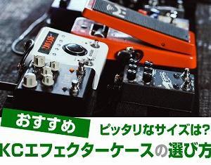 ピッタリなKC エフェクターケースの選び方とレビュー
