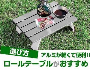 アルミのロールテーブルがおすすめ!【アウトドアで軽くて便利】