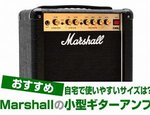 マーシャル(Marshall)のアンプで小型のおすすめ5選