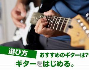 ギターを始める!おすすめギターと選び方を徹底解説