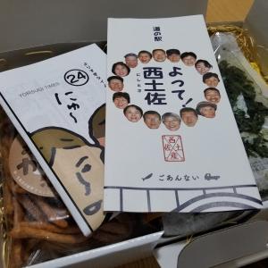 VIVA地産地消☆高知家食べて応援、頑張れ高知!