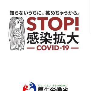 新型コロナウイルス接触確認アプリ(COCOA)入れてみた。