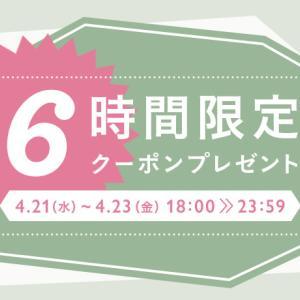 6時間限定!minne春のお買い物クーポンプレゼント*