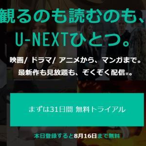 U-NEXT×楽天モバイル&ひかりでお得な自宅生活
