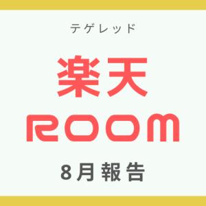 楽天ROOM(アフィリエイト) 8月報告